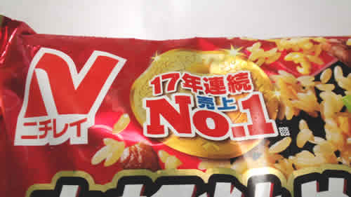 17年連続売り上げNo.1冷凍チャーハン