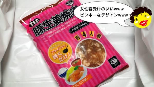 業務スーパーの豚生姜焼きパッケージ