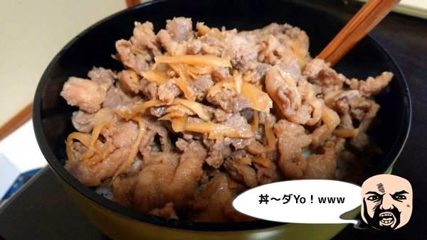 豚生姜焼き丼完成