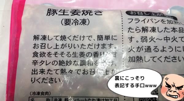 業務スーパーの豚生姜焼きの裏書