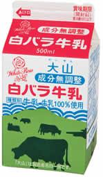 大山乳業農業協同組合の白バラ牛乳
