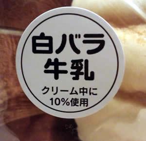 白バラ牛乳10%使用
