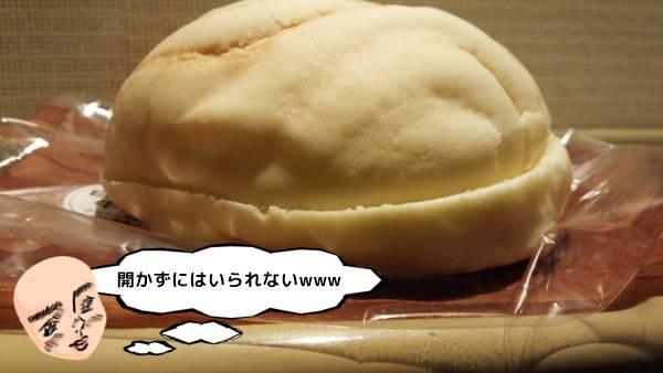白バラ牛乳クリームのメロンパンを開封