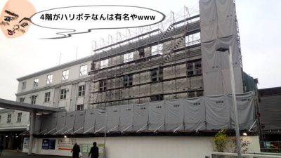 旧熊本駅取り壊し中
