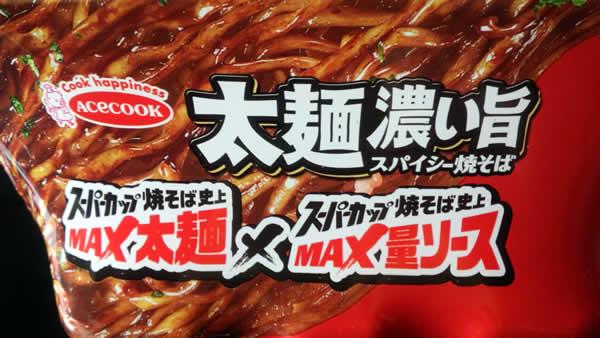 MAX太麺