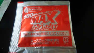 MAXふりかけ