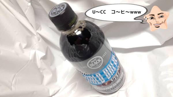 UCCのBLACK COLD BREW Coffeeの全景