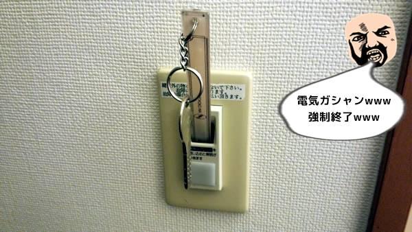 東横イン神戸三ノ宮2はルームキー