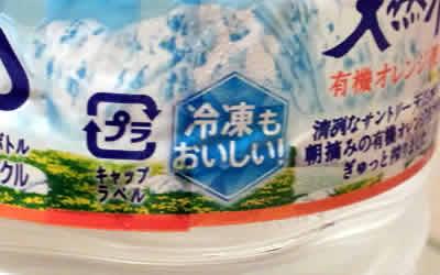 天然水朝摘みオレンジは冷凍でもおいしい