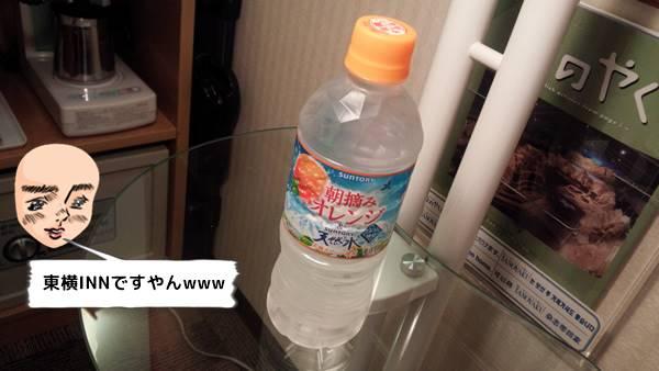 サントリー天然水朝摘みオレンジのペットボトル