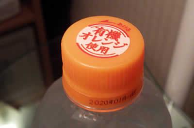 天然水朝摘みオレンジは有機オレンジ使用