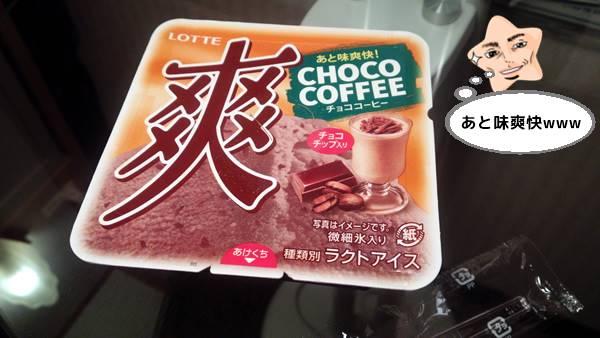 ロッテ爽チョココーヒー表紙