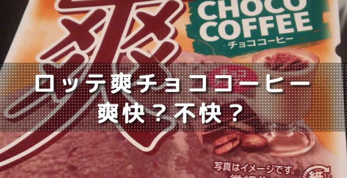 ロッテ爽チョココーヒー
