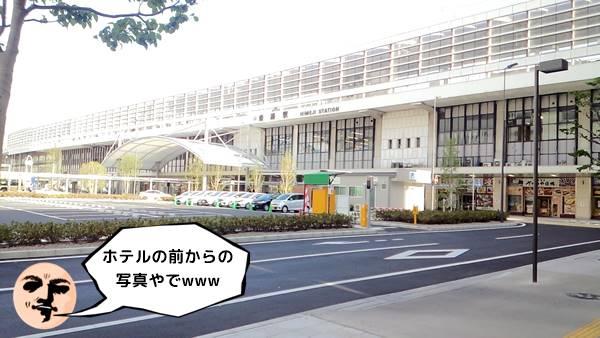 姫路駅新幹線南口