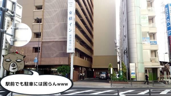 東横イン姫路駅新幹線南口の駐車場