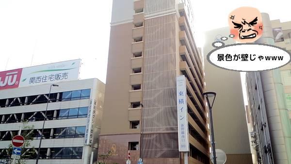 東横イン姫路駅新幹線南口の建物
