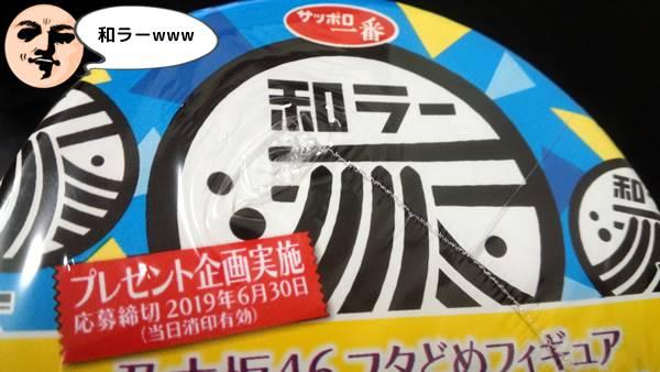 和ラー 神戸 関西すき焼き風のロゴマーク
