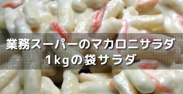 業務 用 スーパー マカロニ サラダ グラタン
